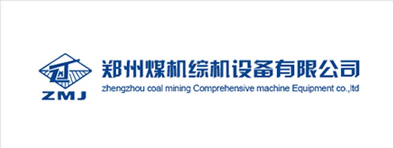郑州煤机综机设备有限公司